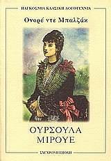 oyrsoyla miroye photo