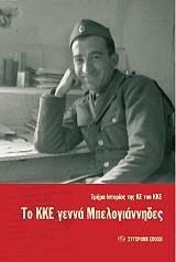 to kke genna mpelogiannides photo