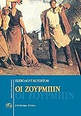 oi zoyrmpin photo