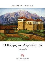 o pyrgos toy akropotamoy ithografia photo