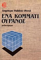 ena kommati oyranos photo