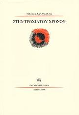 stin troxia toy xronoy photo