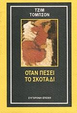 otan pesei to skotadi photo