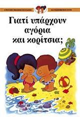 i ppoth moy bibliothhkh sexoyalikhs kai synaisthhmatikhs agoghs 1 giati yparxoyn agoria kai koritsia photo