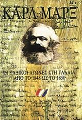 oi taxikoi agones sti gallia apo to 1848 os to 1850 photo