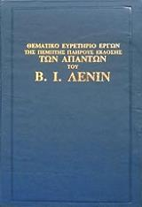 apanta lenin thematiko eyretirio photo