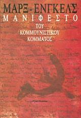 to manifesto toy kommoynistikoy kommatos photo