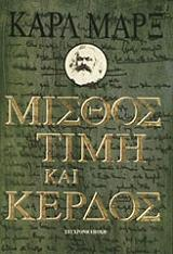misthos timi kai kerdos photo