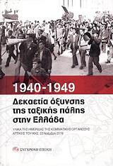1940-1949 ΔΕΚΑΕΤΙΑ ΟΞΥΝΣΗΣ ΤΗΣ ΤΑΞΙΚΗΣ ΠΑΛΗΣ ΣΤΗΝ ΕΛΛΑΔΑ