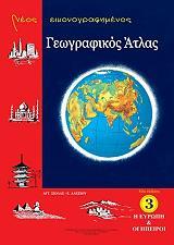 neos eikonografimenos sxolikos atlas 3 oi ipeiroi photo