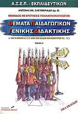 themata paidagogikon kai genikis didaktikis iii photo