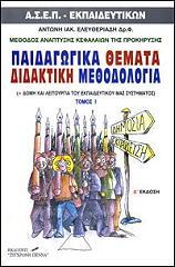 paidagogika themata didaktiki methodologia i photo