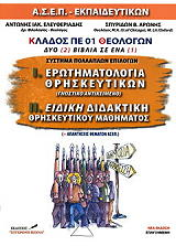 klados pe 01 theologon photo