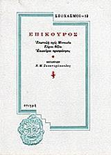 epikoyros epistoli pros menoikea kyriai doxai epikoyroy prosfonisis photo