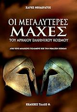 oi megalyteres maxes toy arxaioy ellinikoy kosmoy photo