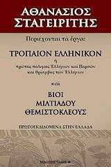 tropaion ellinikon photo