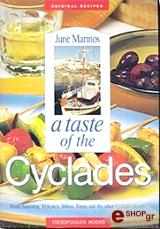 a taste of the cyclades photo