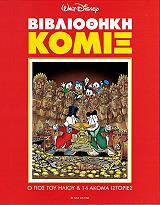 bibliothiki komix o gios toy ilioy kai 14 akoma istories photo