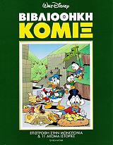 bibliothiki komix epistrofi sti monotonia kai 11 akoma istories photo