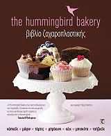 the hummingbird bakery biblio zaxaroplastikis photo