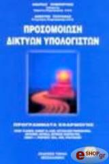 prosomoiosi diktyon ypologiston photo