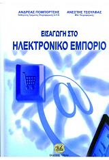 eisagogi sto ilektroniko emporio photo