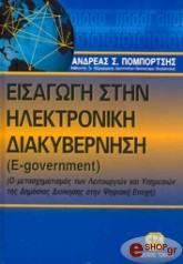 eisagogi stin ilektroniki diakybernisi photo