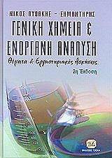 geniki ximeia kai enorgani analysi photo