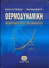 thermodynamiki photo