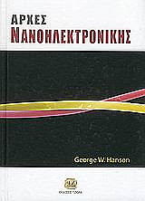 arxes nanoilektronikis photo