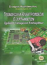 texnologia ilektronikon exartimaton photo