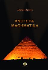 anotera mathimatika photo