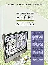 pliroforiki kai ekpaideysi excel access photo
