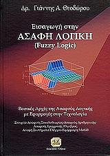 eisagogi stin asafi logiki fuzzy logic photo