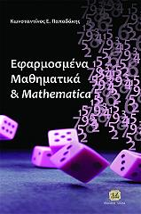efarmosmena mathimatika kai mathematica photo