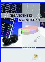 pithanotites kai statistiki photo