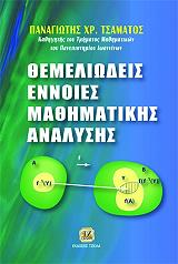 themeliodeis ennoies mathimatikis analysis photo