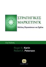 stratigikes marketingk photo