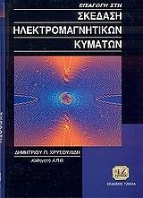skedasi ilektromagnitikon kymaton photo