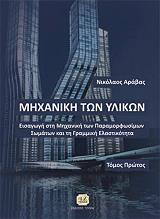 mixaniki ton ylikon tomos 1 photo