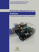 anaptyxi efarmogon me to arduino photo