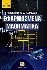 efarmosmena mathimatika photo