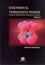epistimi kai texnologia ylikon tomos a photo