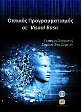 optikos programmatismos se visual basic photo