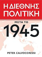 i diethnis politiki meta to 1945 2 tomoi photo