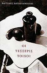 oi tesseris toixoi photo
