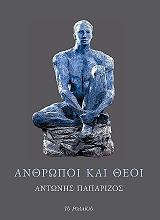anthropoi kai theoi photo