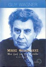 mikis theodorakis photo