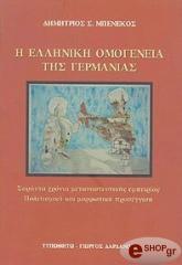 i elliniki omogeneia tis germanias photo