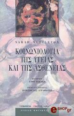 koinoniologia tis ygeias kai tis astheneias photo